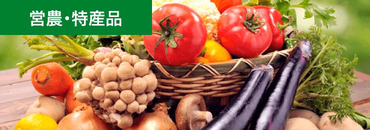農業・特産品