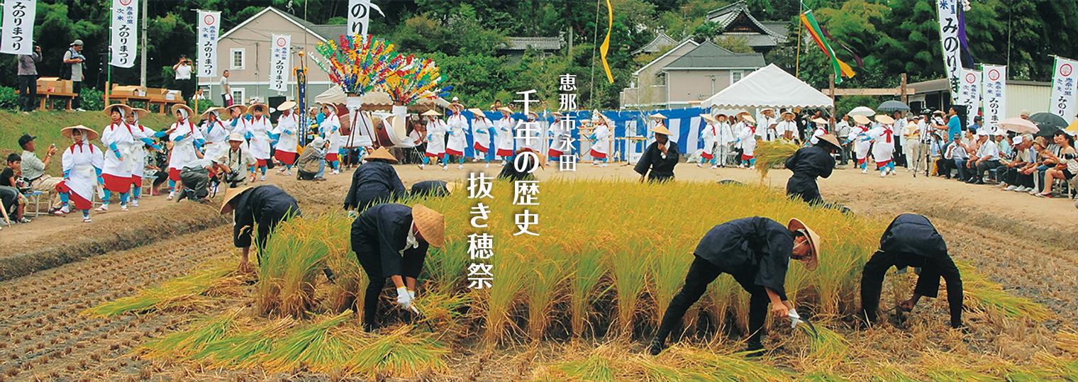 恵那市永田 千年の歴史抜き穂祭